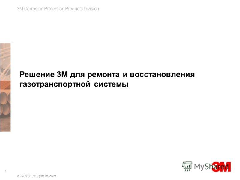 5 3M Corrosion Protection Products Division Решение 3М для ремонта и восстановления газотранспортной системы © 3M 2012. All Rights Reserved.