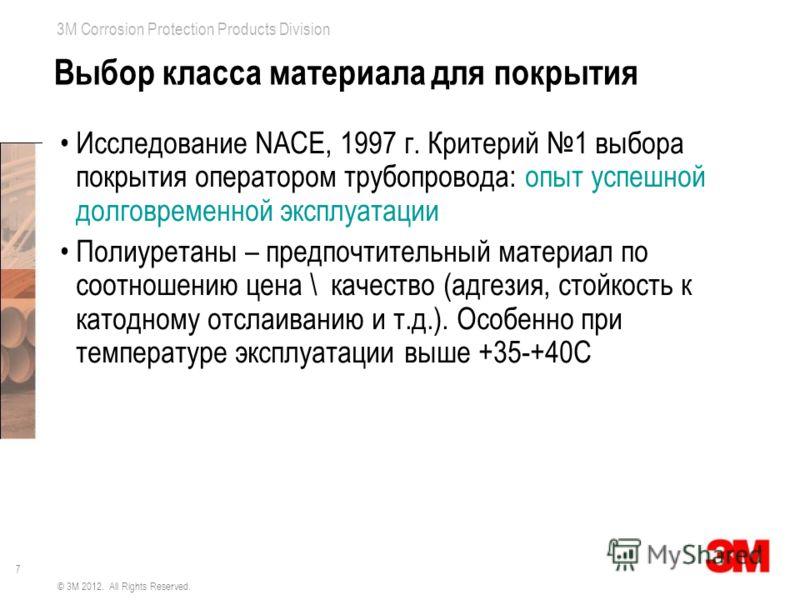 7 3M Corrosion Protection Products Division Выбор класса материала для покрытия Исследование NACE, 1997 г. Критерий 1 выбора покрытия оператором трубопровода: опыт успешной долговременной эксплуатации Полиуретаны – предпочтительный материал по соотно