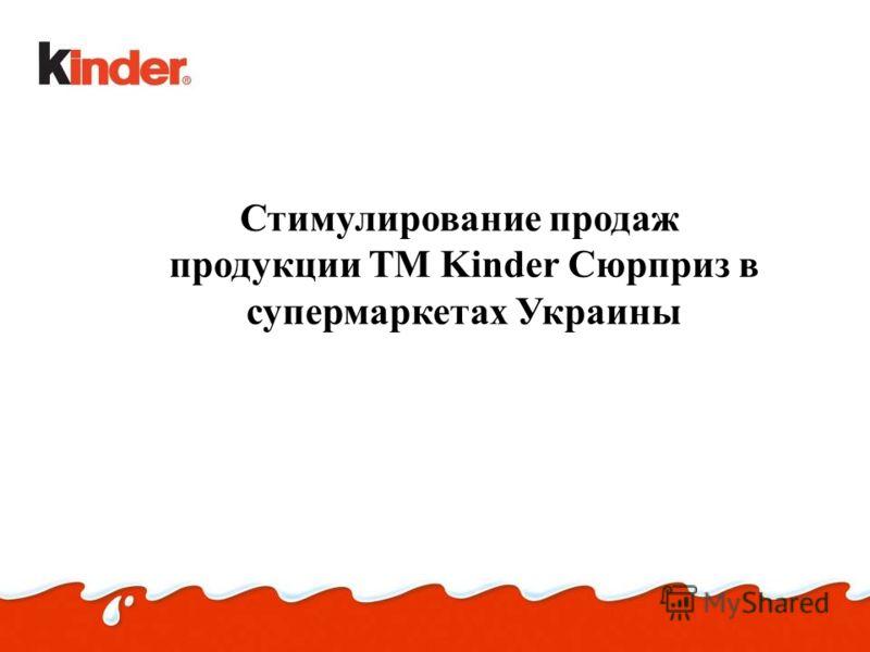 Стимулирование продаж продукции ТМ Kinder Сюрприз в супермаркетах Украины