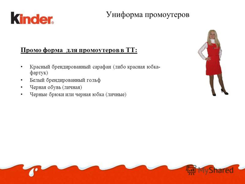 Униформа промоутеров Промо форма для промоутеров в ТТ: Красный брендированный сарафан (либо красная юбка- фартук) Белый брендированный гольф Черная обувь (личная) Черные брюки или черная юбка (личные)