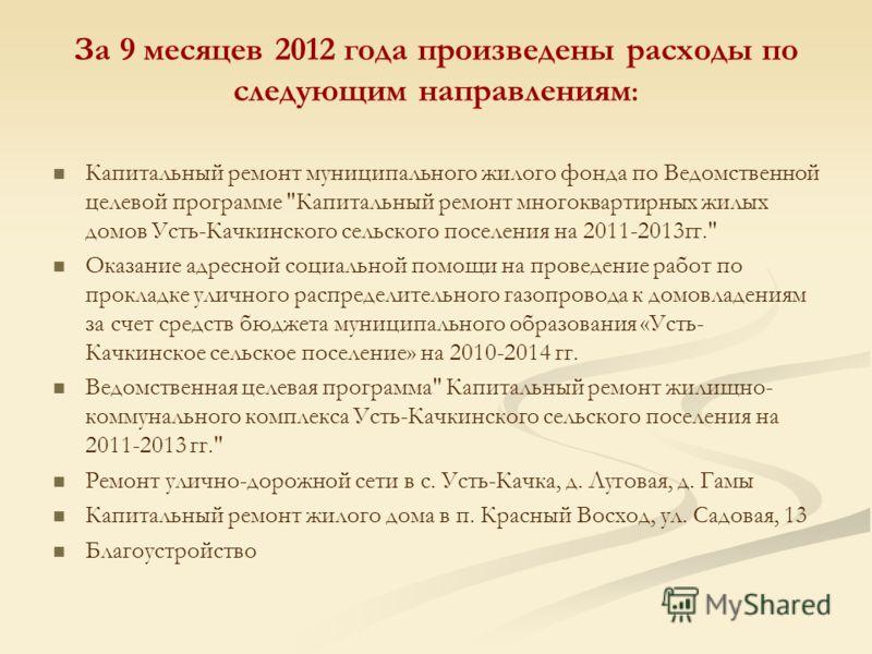 За 9 месяцев 2012 года произведены расходы по следующим направлениям : Капитальный ремонт муниципального жилого фонда по Ведомственной целевой программе