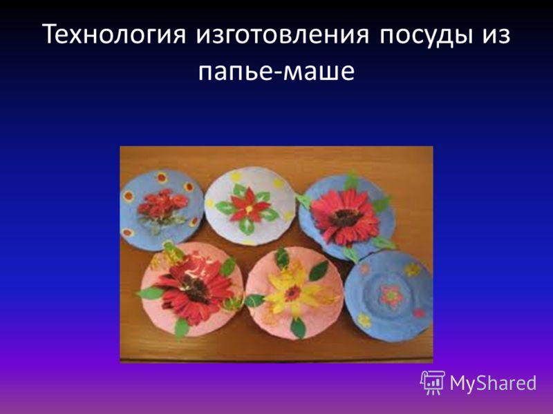 Технология изготовления посуды из папье-маше