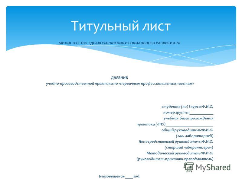 Презентация на тему Конференция по итогам учебно  9 МИНИСТЕРСТВО ЗДРАВООХРАНЕНИЯ