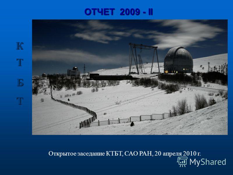 ОТЧЕТ 2009 - II К Б Б Т Т Открытое заседание КТБТ, САО РАН, 20 апреля 2010 г.