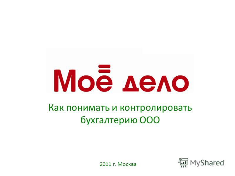 Как понимать и контролировать бухгалтерию ООО 2011 г. Москва