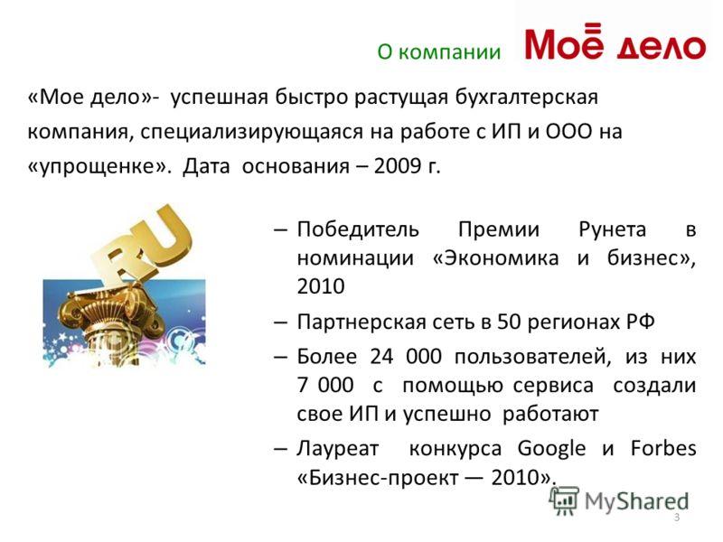 О компании 3 – Победитель Премии Рунета в номинации «Экономика и бизнес», 2010 – Партнерская сеть в 50 регионах РФ – Более 24 000 пользователей, из них 7 000 с помощью сервиса создали свое ИП и успешно работают – Лауреат конкурса Google и Forbes «Биз