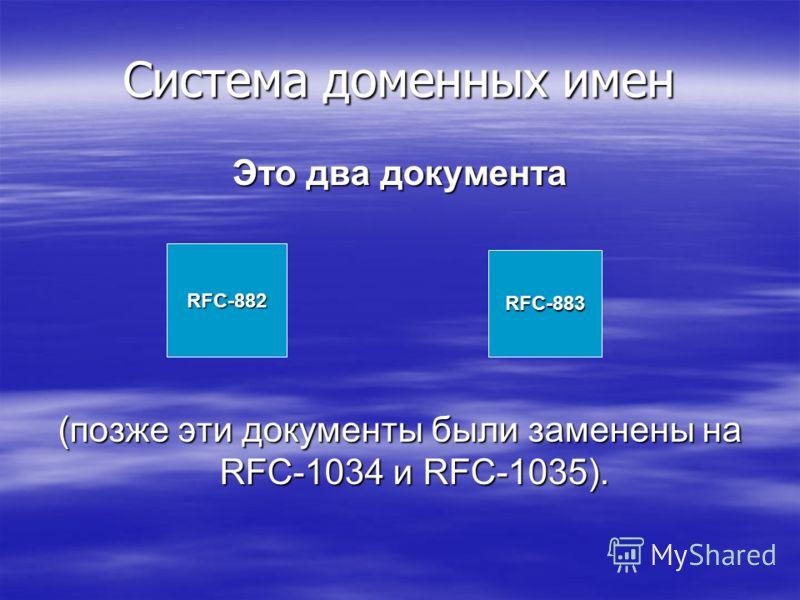Система доменных имен Это два документа (позже эти документы были заменены на RFC-1034 и RFC-1035). RFC-882 RFC-883