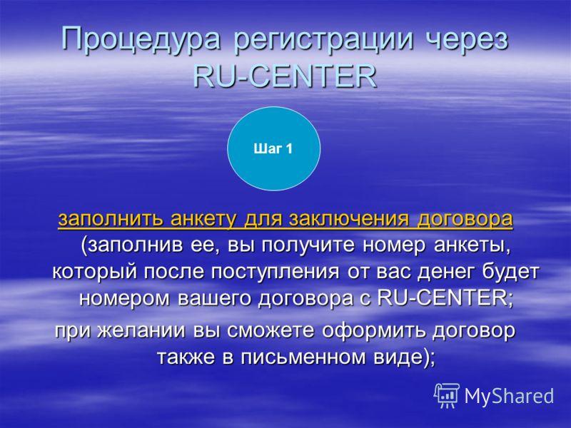 Процедура регистрации через RU-CENTER заполнить анкету для заключения договора заполнить анкету для заключения договора (заполнив ее, вы получите номер анкеты, который после поступления от вас денег будет номером вашего договора с RU-CENTER; заполнит
