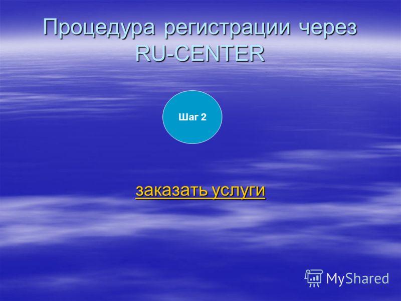 Процедура регистрации через RU-CENTER заказать услуги заказать услуги Шаг 2