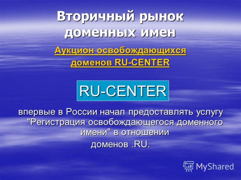 Вторичный рынок доменных имен Аукцион освобождающихся доменов RU-CENTER впервые в России начал предоставлять услугу Регистрация освобождающегося доменного имени в отношении доменов.RU. RU-CENTER
