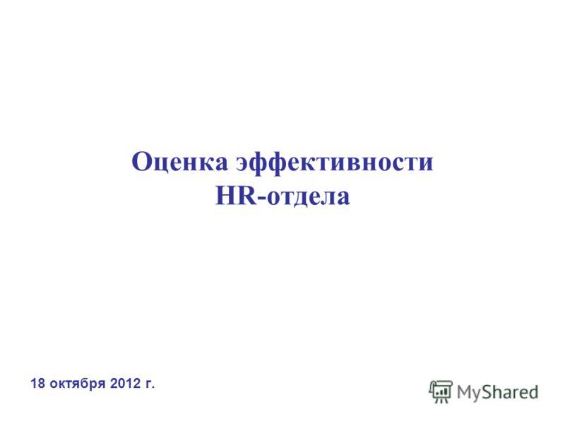 Оценка эффективности HR-отдела 18 октября 2012 г.