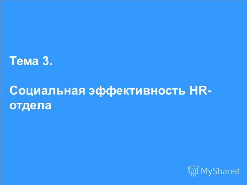 Тема 3. Социальная эффективность HR- отдела