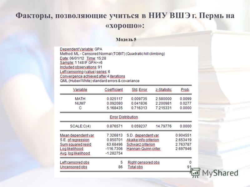 Факторы, позволяющие учиться в НИУ ВШЭ г. Пермь на «хорошо»: Модель 5