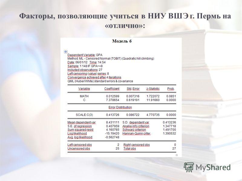 Факторы, позволяющие учиться в НИУ ВШЭ г. Пермь на «отлично»: