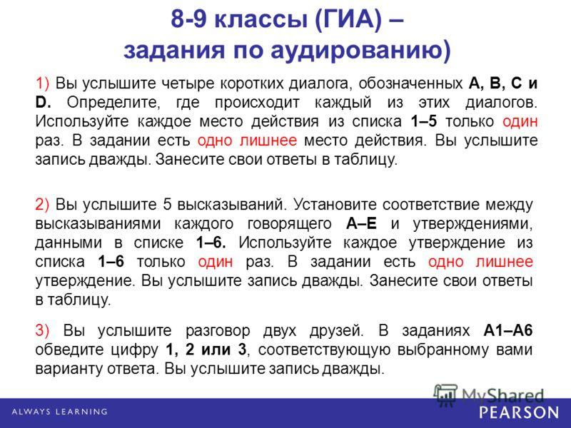8-9 классы (ГИА) – задания по аудированию) 1) Вы услышите четыре коротких диалога, обозначенных А, B, C и D. Определите, где происходит каждый из этих диалогов. Используйте каждое место действия из списка 1–5 только один раз. В задании есть одно лишн