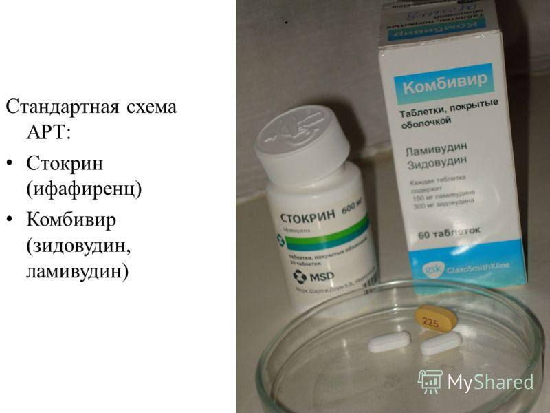 Стандартная схема АРТ: Стокрин (ифафиренц) Комбивир (зидовудин, ламивудин).