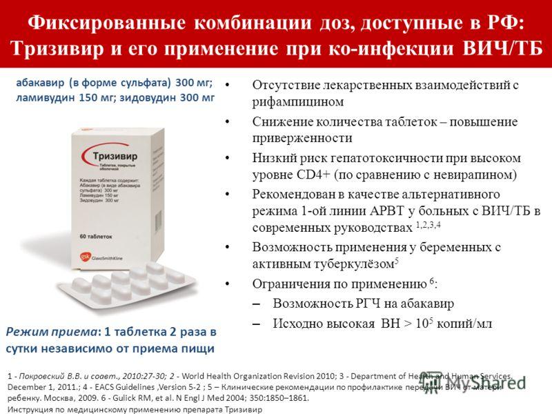 Отсутствие лекарственных взаимодействий с рифампицином Снижение количества таблеток – повышение приверженности Низкий риск гепатотоксичности при высоком уровне CD4+ (по сравнению с невирапином) Рекомендован в качестве альтернативного режима 1-ой лини