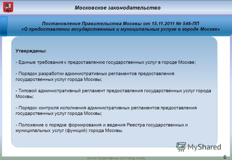 КОМИТЕТ ГОСУДАРСТВЕННЫХ УСЛУГ ГОРОДА МОСКВЫ Московское законодательство Утверждены: - Единые требования к предоставлению государственных услуг в городе Москве; - Порядок разработки административных регламентов предоставления государственных услуг гор