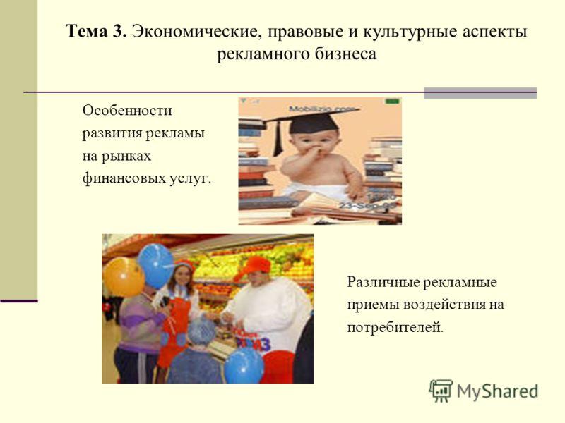 Тема 3. Экономические, правовые и культурные аспекты рекламного бизнеса Особенности развития рекламы на рынках финансовых услуг. Различные рекламные приемы воздействия на потребителей.