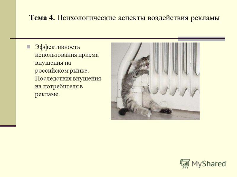 Тема 4. Психологические аспекты воздействия рекламы Эффективность использования приема внушения на российском рынке. Последствия внушения на потребителя в рекламе.