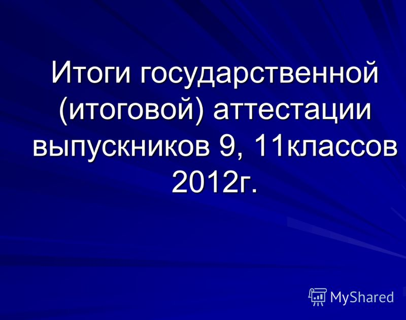 Итоги государственной (итоговой) аттестации выпускников 9, 11классов 2012г.