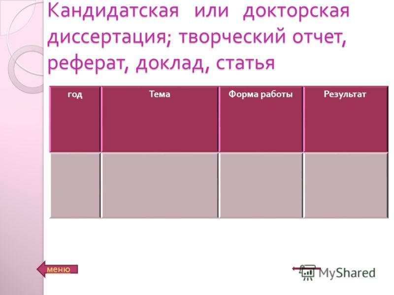 Кандидатская или докторская диссертация ; творческий отчет, реферат, доклад, статья меню годТемаФорма работыРезультат