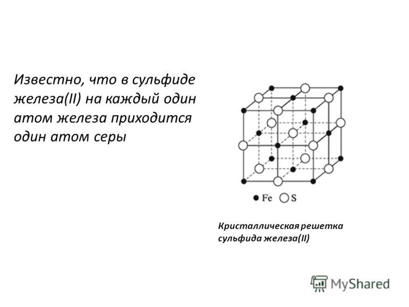 Известно, что в сульфиде железа(II) на каждый один атом железа приходится один атом серы Кристаллическая решетка сульфида железа(II)
