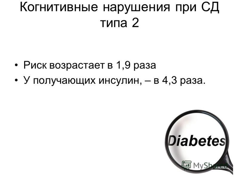 ДИСМЕТАБОЛИЧЕСКАЯ ЭНЦЕФАЛОПАТИЯ гипотиреозгипотиреоз дефицит витамина В12 и фолатадефицит витамина В12 и фолата печеночная недостаточностьпеченочная недостаточность почечная недостаточностьпочечная недостаточность хроническая гипоксияхроническая гипо