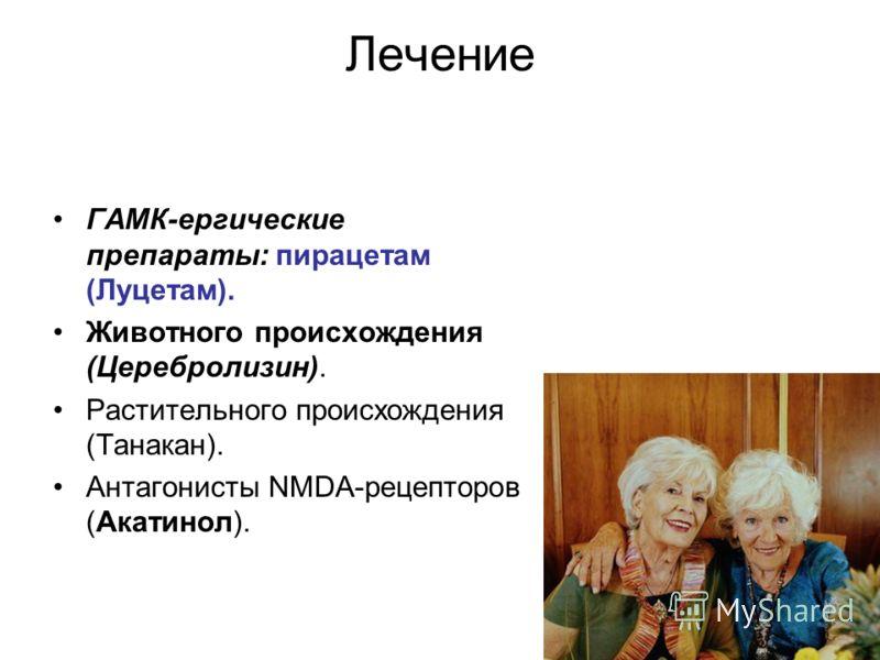 Л Е К А Р С Т В Е Н Н А Я Т Е Р А П И Я 64 Препараты против деменции и ноотропные препараты