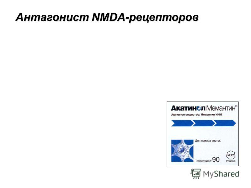 Замедление разрушения медиатора ацетилхолина в синаптической щели Сопряжение облегчающих эффектов в холинэргических синапсах Нейромидин ® Нейромидин ® механизм действия обратимое ингибирование холинэстеразы