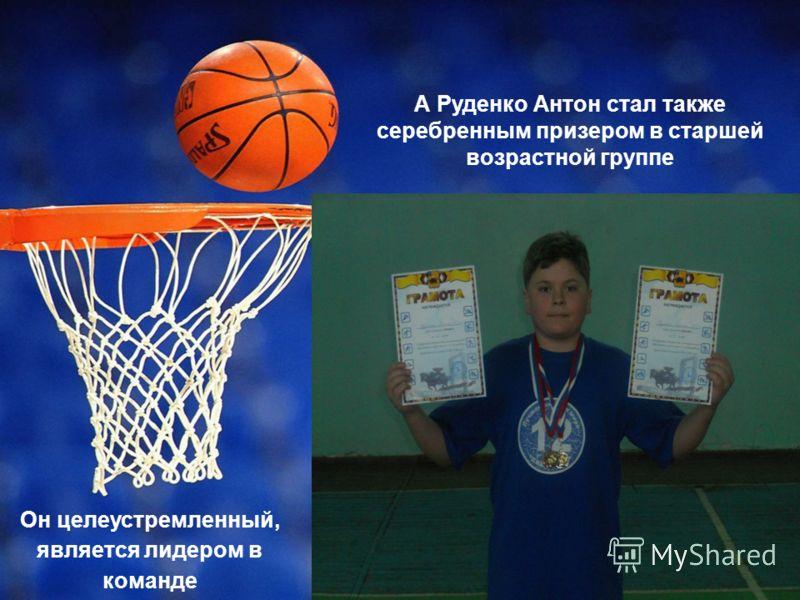 А Руденко Антон стал также серебренным призером в старшей возрастной группе Он целеустремленный, является лидером в команде