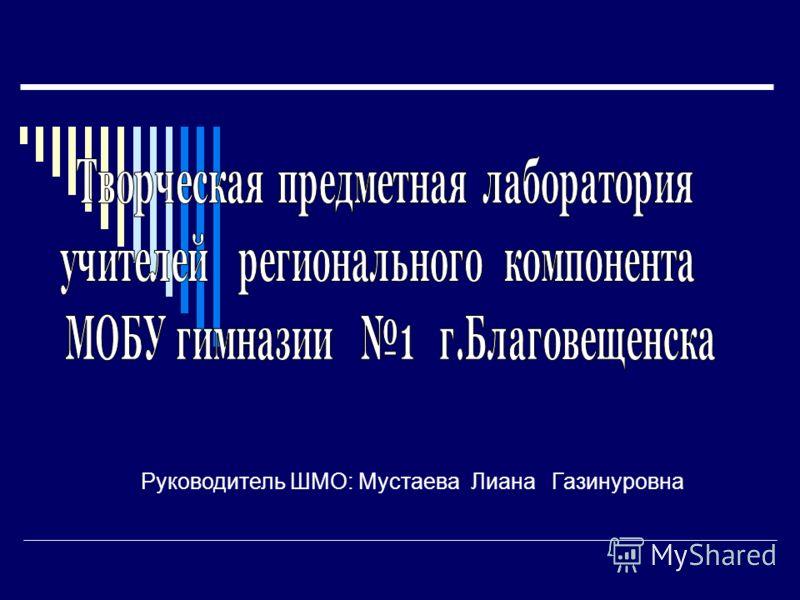 Руководитель ШМО: Мустаева Лиана Газинуровна