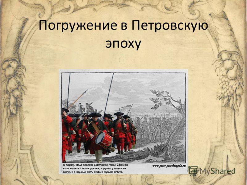 Погружение в Петровскую эпоху