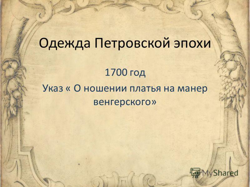 Одежда Петровской эпохи 1700 год Указ « О ношении платья на манер венгерского»
