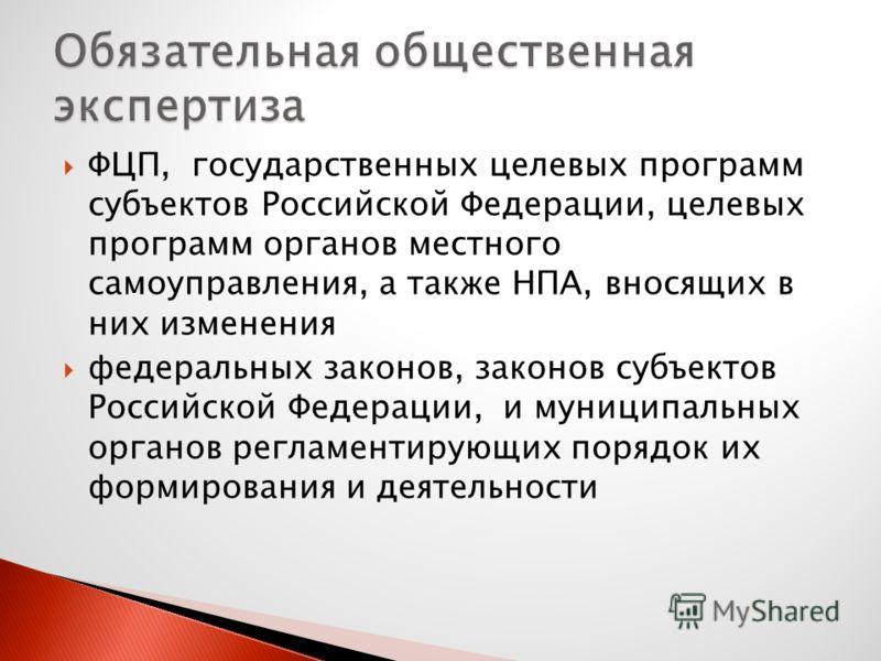 ФЦП, государственных целевых программ субъектов Российской Федерации, целевых программ органов местного самоуправления, а также НПА, вносящих в них изменения федеральных законов, законов субъектов Российской Федерации, и муниципальных органов регламе