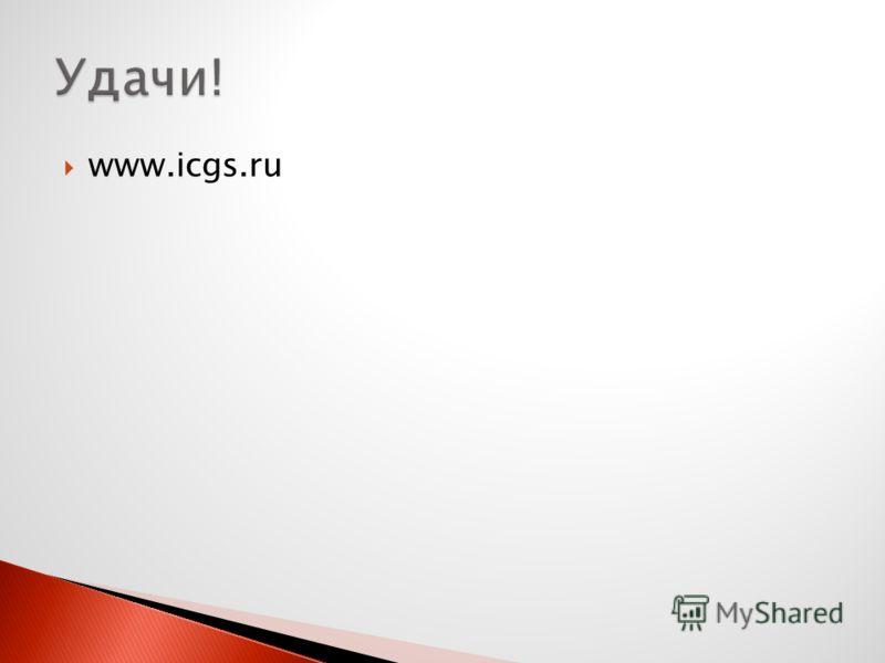 www.icgs.ru