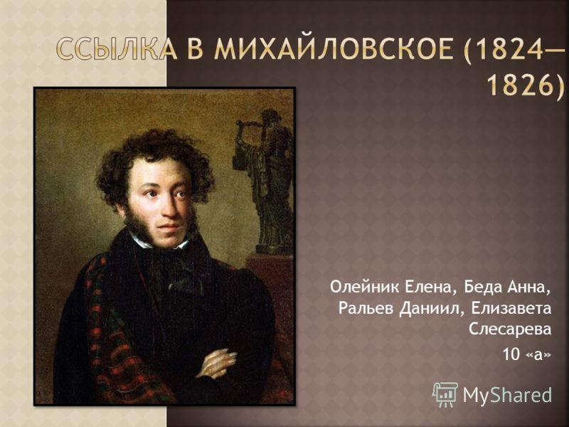 Олейник Елена, Беда Анна, Ральев Даниил, Елизавета Слесарева 10 «а»