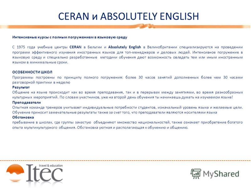 CERAN и ABSOLUTELY ENGLISH Интенсивные курсы с полным погружением в языковую среду С 1975 года учебные центры CERAN в Бельгии и Absolutely English в Великобритании специализируются на проведении программ эффективного изучения иностранных языков для т