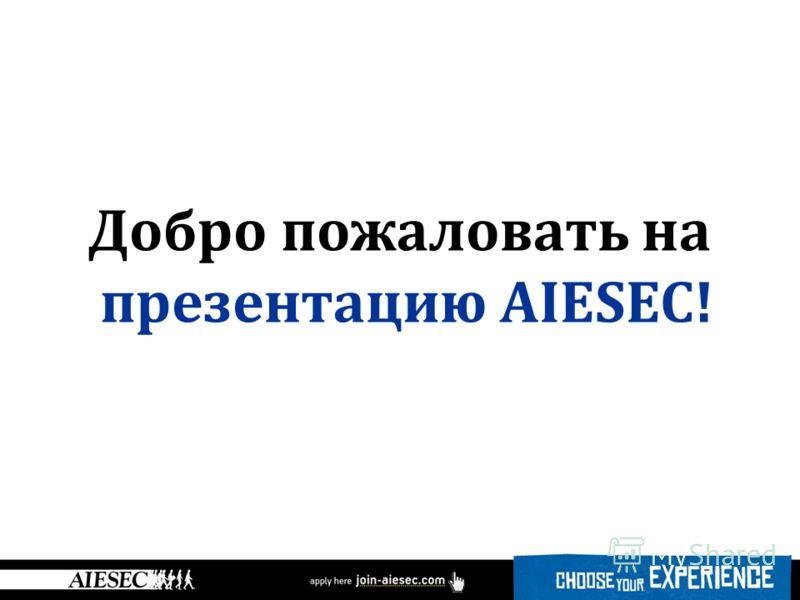 Добро пожаловать на презентацию AIESEC!