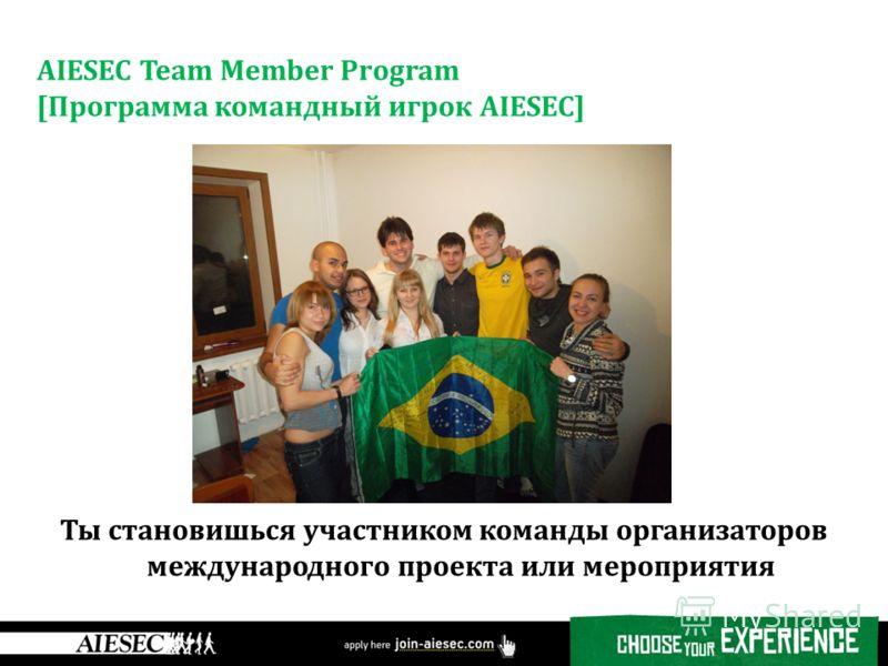 AIESEC Team Member Program [Программа командный игрок AIESEC] Ты становишься участником команды организаторов международного проекта или мероприятия ФОТО вашего ЛК со стажерами!