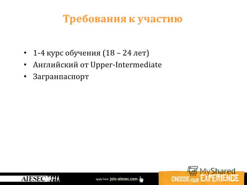 1-4 курс обучения (18 – 24 лет) Английский от Upper-Intermediate Загранпаспорт Требования к участию