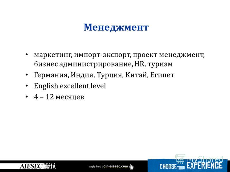 Менеджмент маркетинг, импорт-экспорт, проект менеджмент, бизнес администрирование, HR, туризм Германия, Индия, Турция, Китай, Египет English excellent level 4 – 12 месяцев