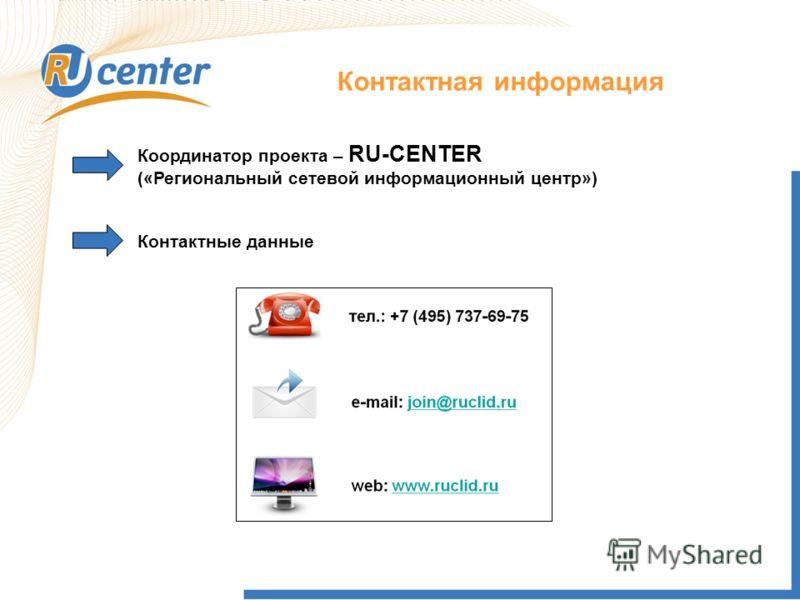 Контактная информация Координатор проекта – RU-CENTER («Региональный сетевой информационный центр») Контактные данные