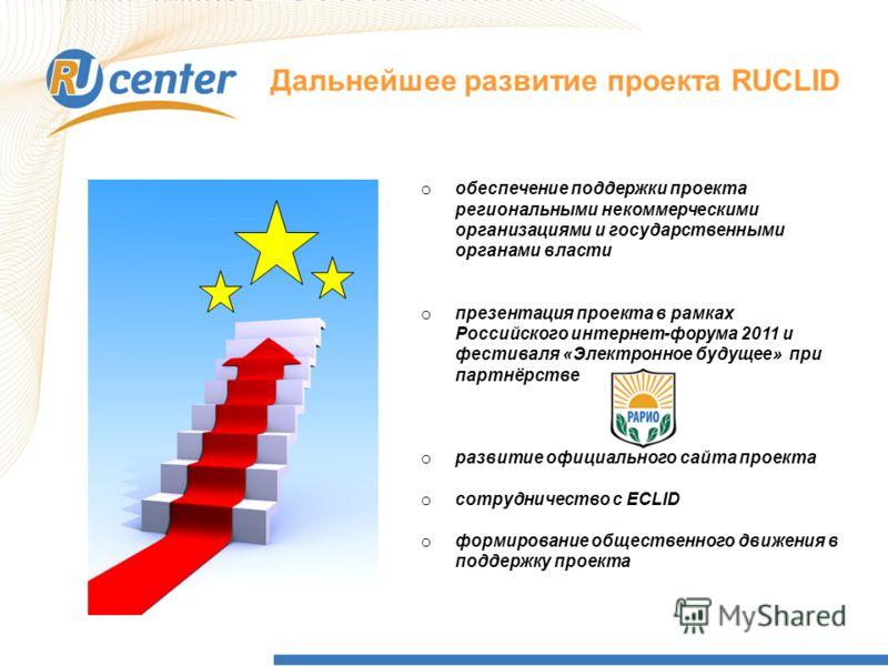 Дальнейшее развитие проекта RUCLID o обеспечение поддержки проекта региональными некоммерческими организациями и государственными органами власти o презентация проекта в рамках Российского интернет-форума 2011 и фестиваля «Электронное будущее» при па