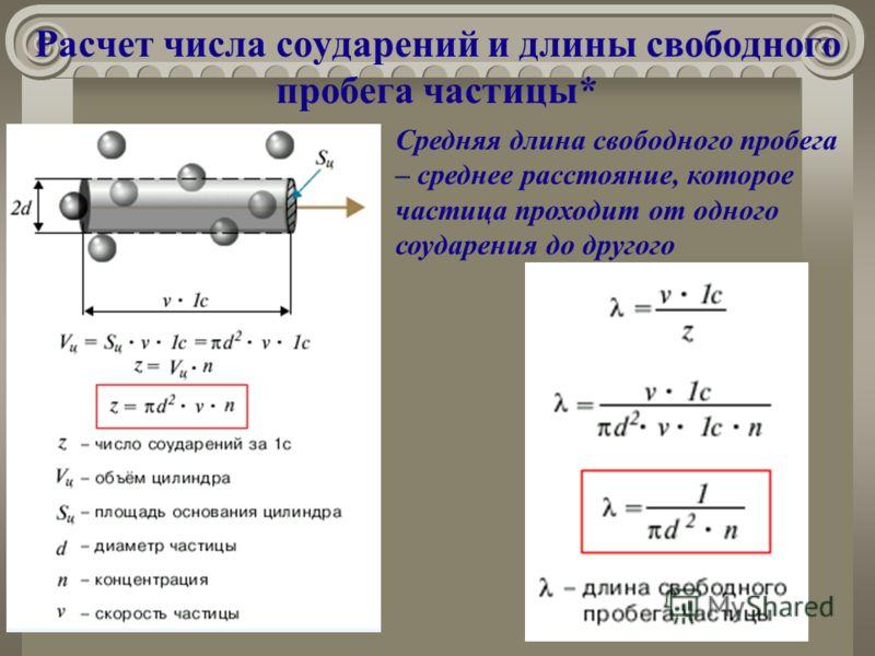 Расчет числа соударений и длины свободного пробега частицы* Средняя длина свободного пробега – среднее расстояние, которое частица проходит от одного соударения до другого