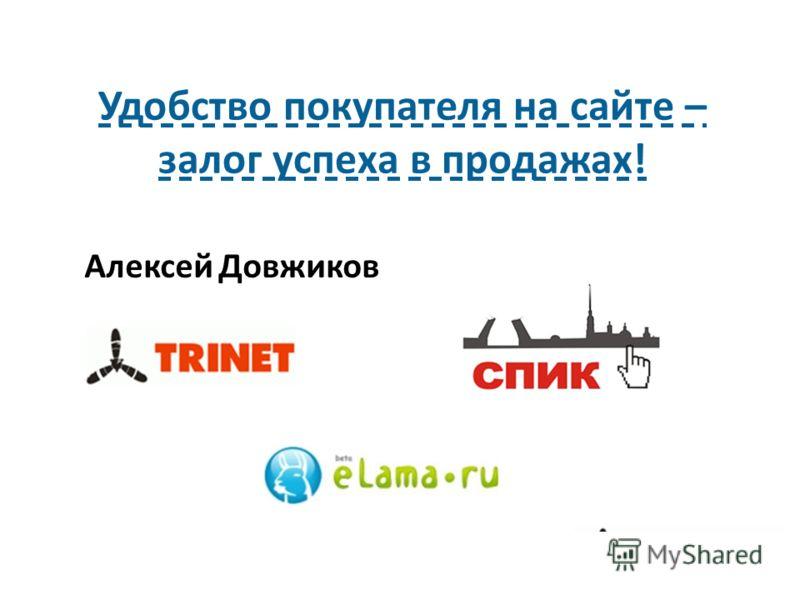 Алексей Довжиков Удобство покупателя на сайте – залог успеха в продажах!