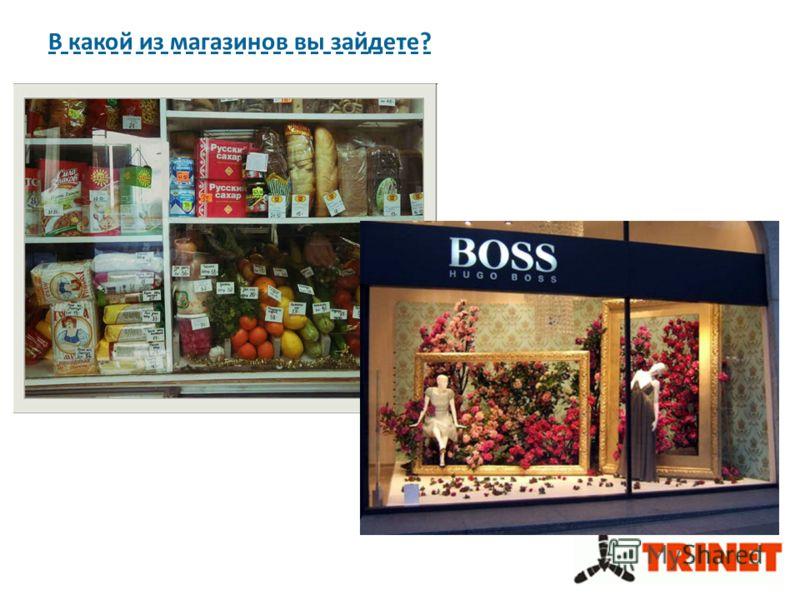 В какой из магазинов вы зайдете?