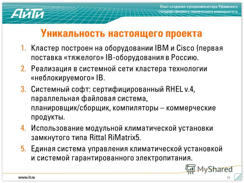 Опыт создания суперкомпьютера Уфимского государственного технического университета www.it.ru 11 Уникальность настоящего проекта 1. Кластер построен на оборудовании IBM и Cisco (первая поставка «тяжелого» IB-оборудования в Россию. 2. Реализация в сист