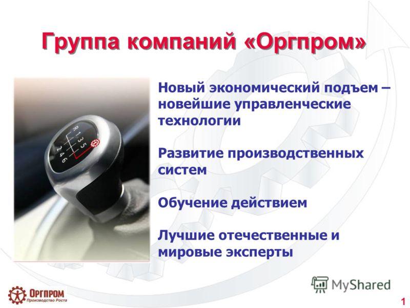1 Группа компаний «Оргпром» Новый экономический подъем – новейшие управленческие технологии Развитие производственных систем Обучение действием Лучшие отечественные и мировые эксперты