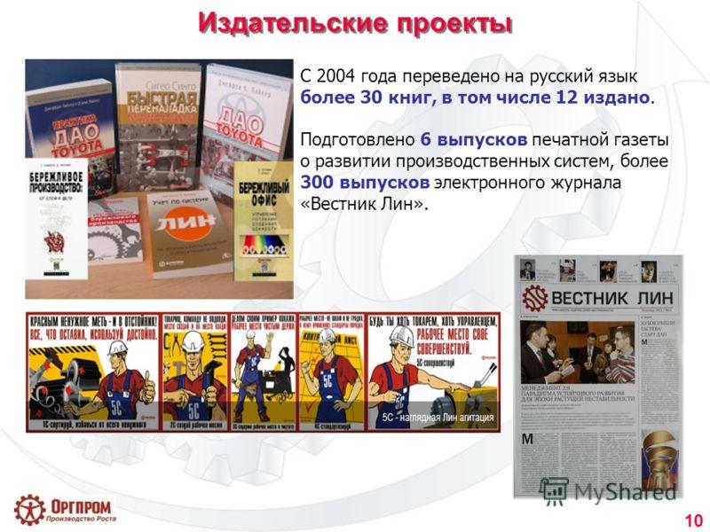 10 Издательские проекты С 2004 года переведено на русский язык более 30 книг, в том числе 12 издано. Подготовлено 6 выпусков печатной газеты о развитии производственных систем, более 300 выпусков электронного журнала «Вестник Лин».